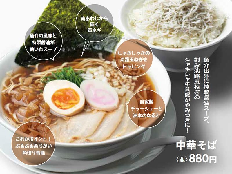 魚介出汁に特製醤油スープ、刻み淡路玉ねぎのシャキシャキ食感がやみつきになる中華そば