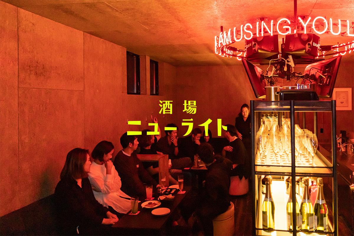 旨いお酒と地域のコミュニケーションオアシス「酒場ニューライト」オープン